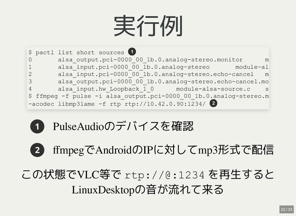 / 実行例 実行例 1 PulseAudioのデバイスを確認 2 ffmpegでAndroidの...
