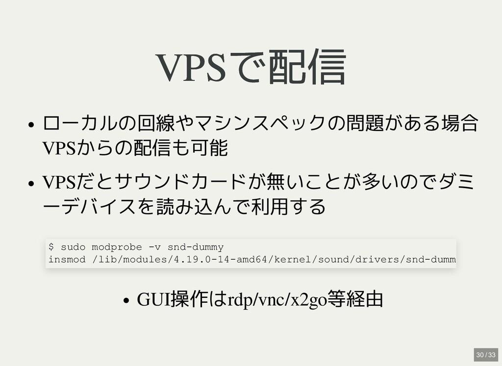 / VPSで配信 VPSで配信 ローカルの回線やマシンスペックの問題がある場合 VPSからの配...