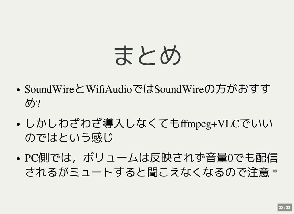 / まとめ まとめ SoundWireとWifiAudioではSoundWireの方がおすす め...