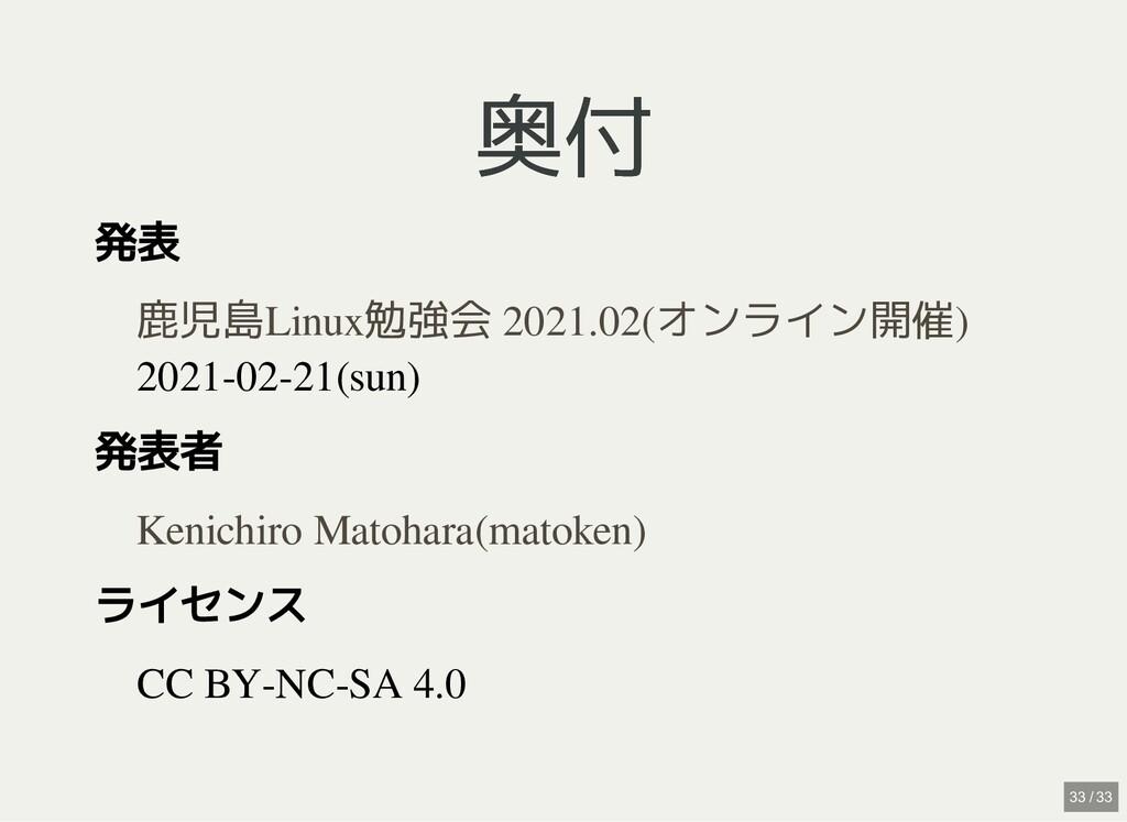 / 奥付 奥付 発表 2021-02-21(sun) 発表者 ライセンス CC BY-NC-S...