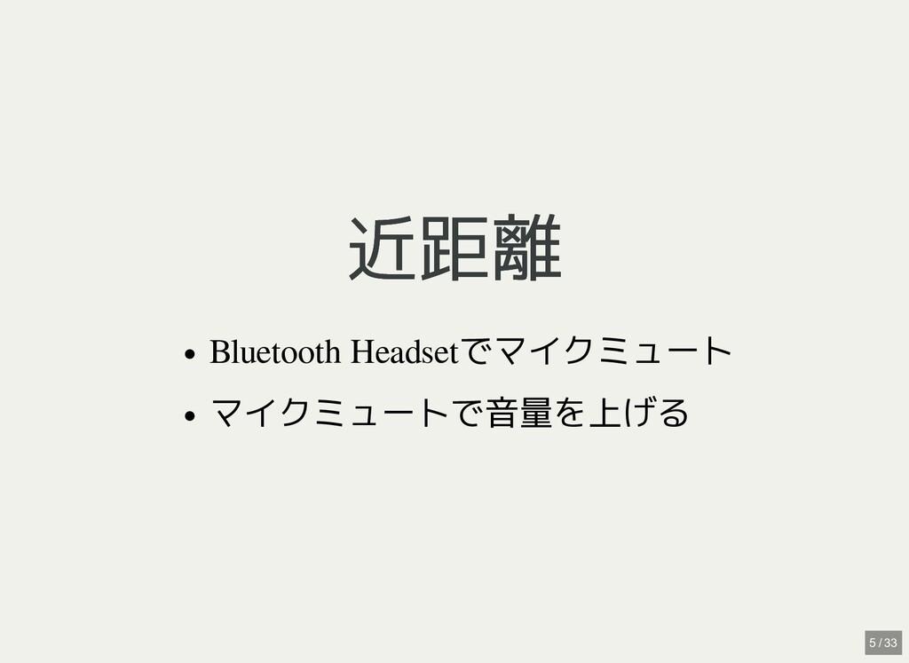/ 近距離 近距離 Bluetooth Headsetでマイクミュート マイクミュートで音量を...