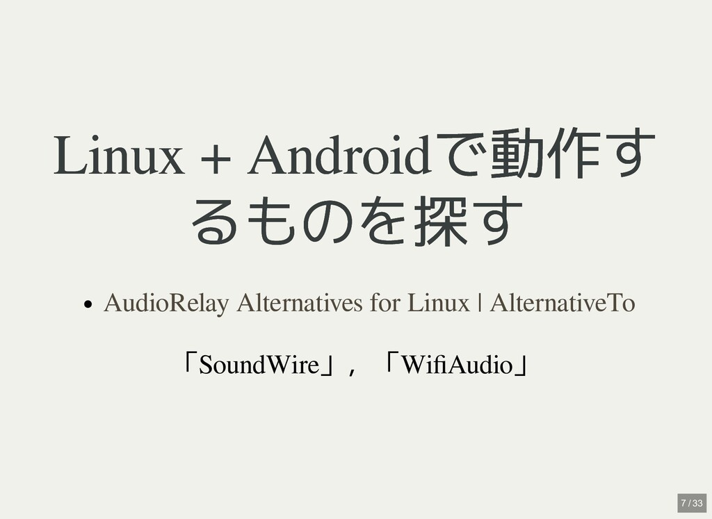 / Linux + Androidで動作す Linux + Androidで動作す るものを探...