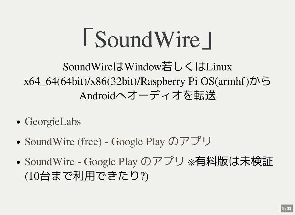 / 「SoundWire」 「SoundWire」 SoundWireはWindow若しくはL...