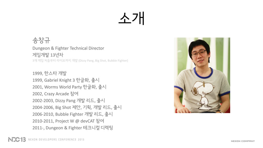 소개 송창규 Dungeon & Fighter Technical Director 게임개...