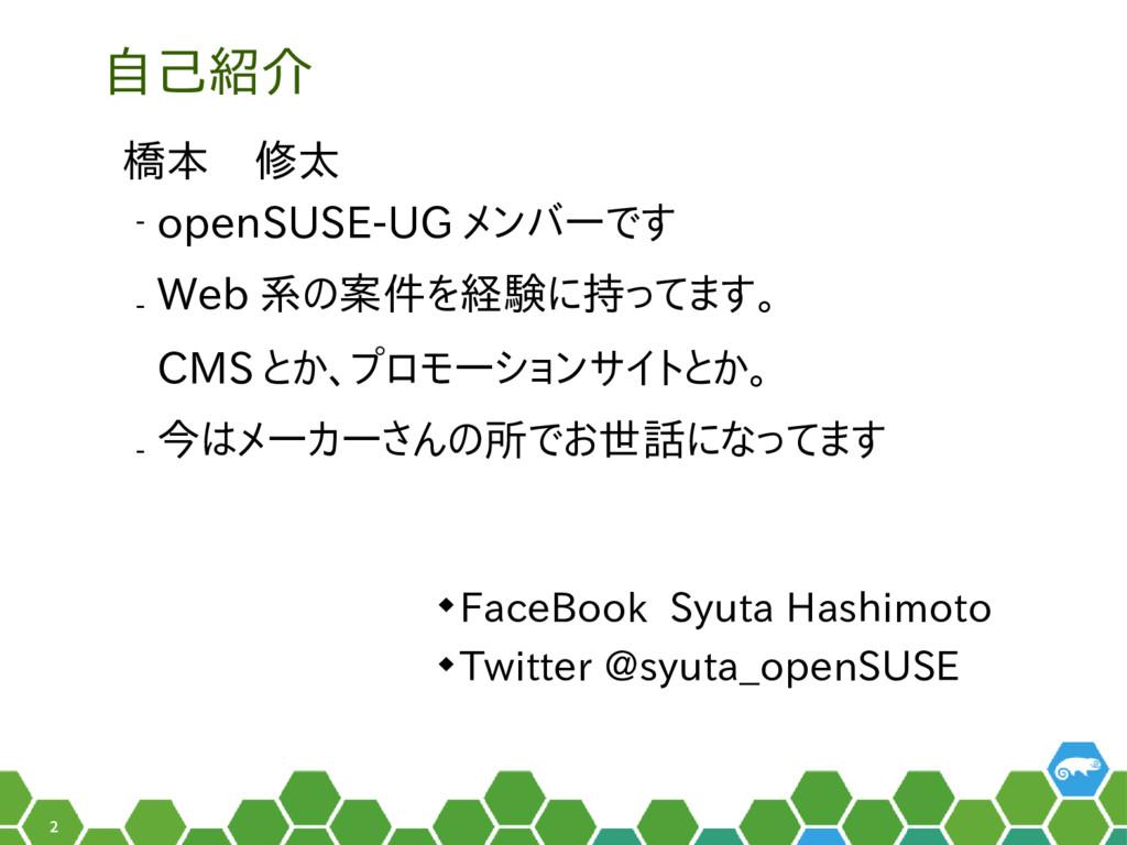 2 自己紹介 橋本 修太 ‒ openSUSE-UG メンバーです ‒ Web 系の案件を経験...