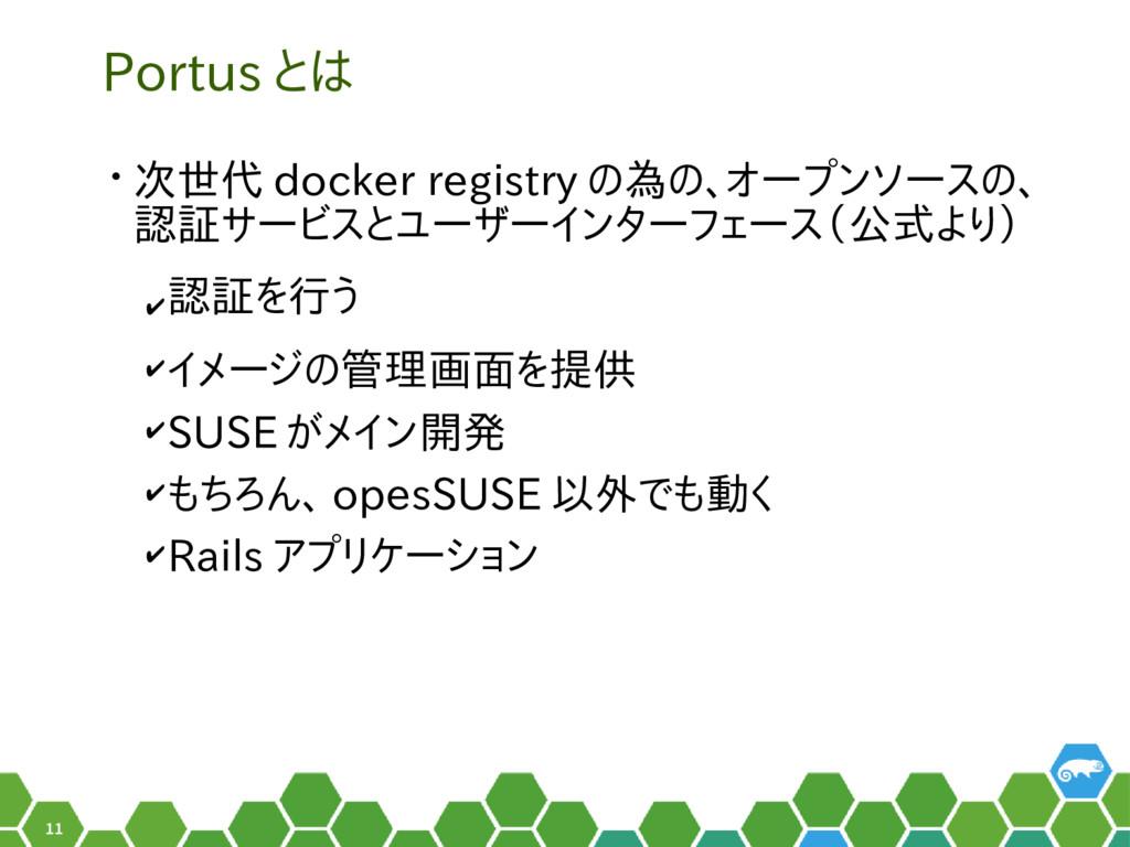 11 Portus とは • 次世代 docker registry の為の、オープンソースの...