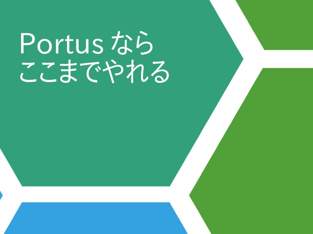 Portus なら ここまでやれる
