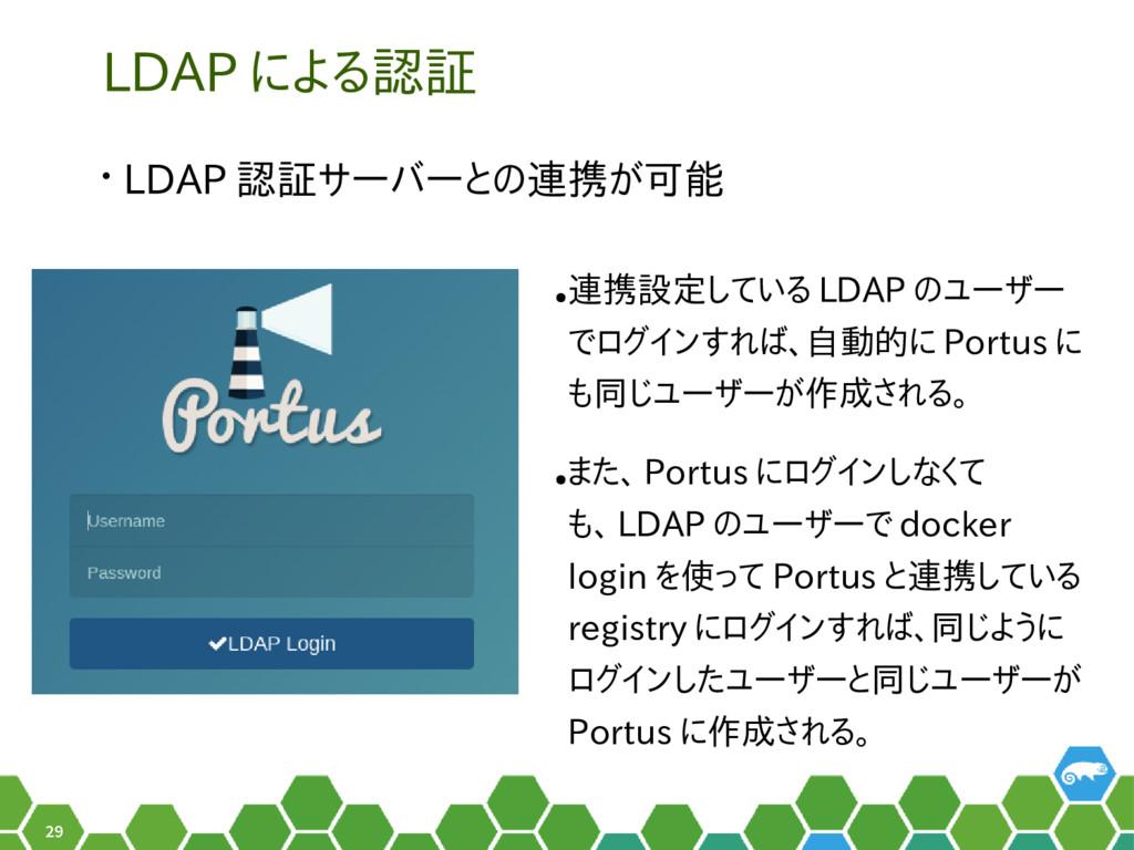 29 LDAP による認証 • LDAP 認証サーバーとの連携が可能 ● 連携設定している L...