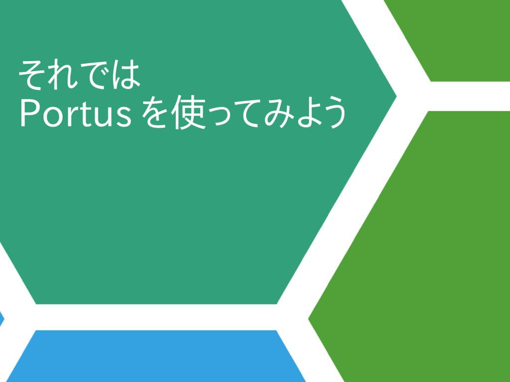 それでは Portus を使ってみよう