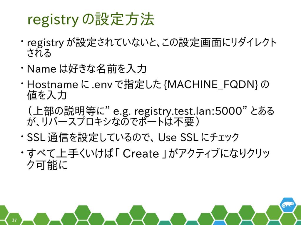 37 registry の設定方法 • registry が設定されていないと、この設定画面に...