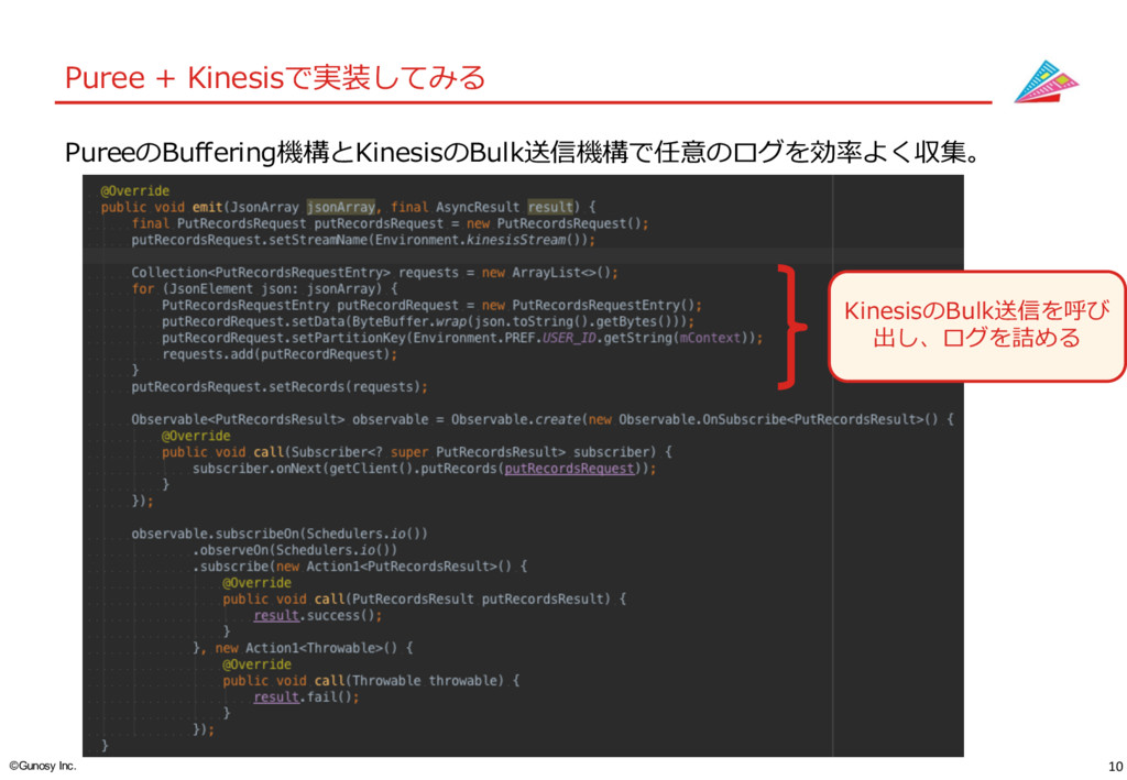 10 ©Gunosy  Inc. Puree  +  Kinesisで実装してみる Puree...