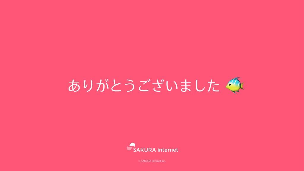 © SAKURA Internet Inc. ありがとうございました