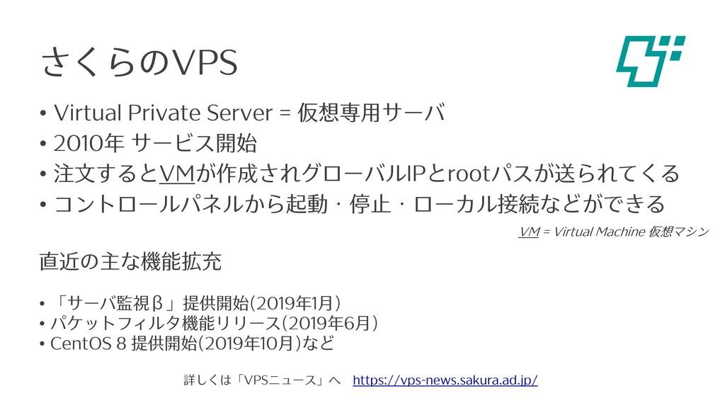 • Virtual Private Server = 仮想専⽤サーバ • 2010年 サービス...