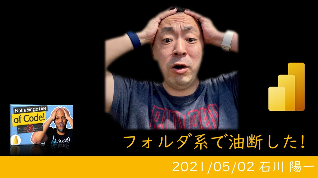 フォルダ系で油断した! 2021/05/02 石川 陽一