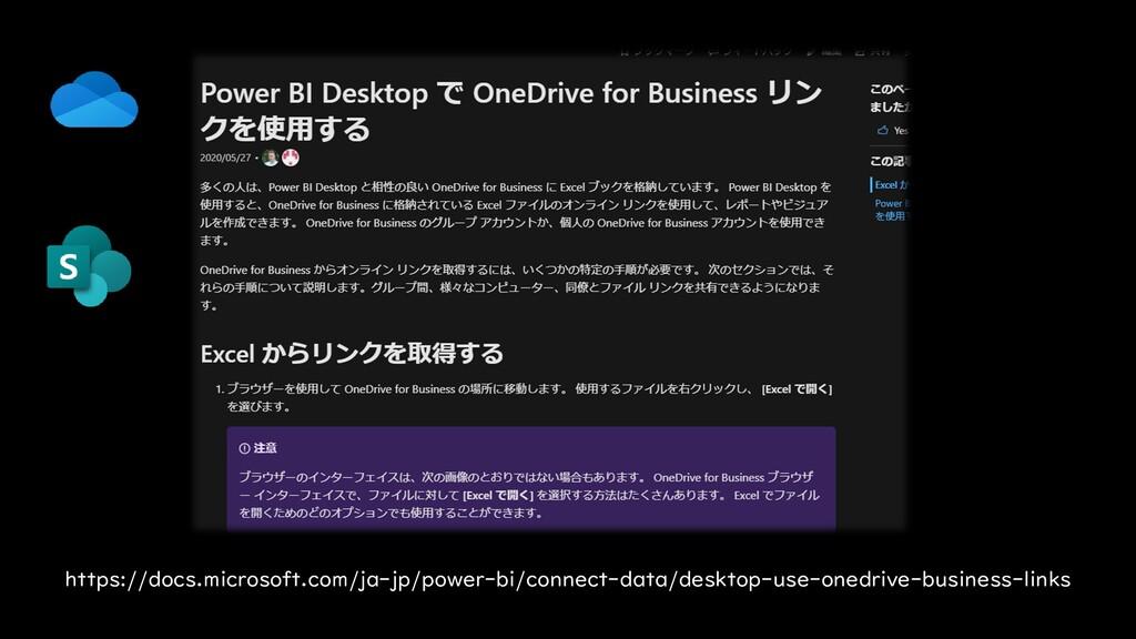 https://docs.microsoft.com/ja-jp/power-bi/conne...