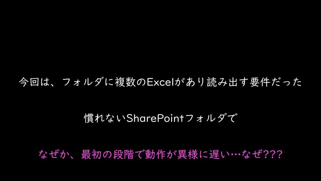 今回は、フォルダに複数のExcelがあり読み出す要件だった 慣れないSharePointフォル...
