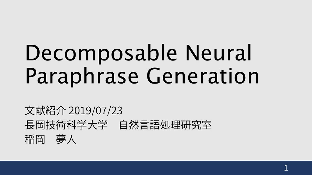 Decomposable Neural Paraphrase Generation