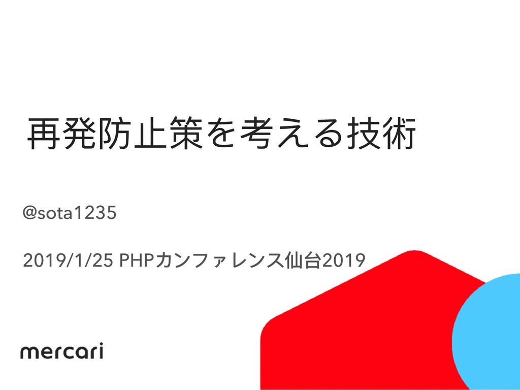 再発防⽌止策を考える技術 @sota1235 2019/1/25 PHPカンファレンス仙台20...