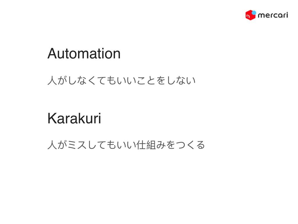 Automation Karakuri ⼈人がしなくてもいいことをしない ⼈人がミスしてもいい...