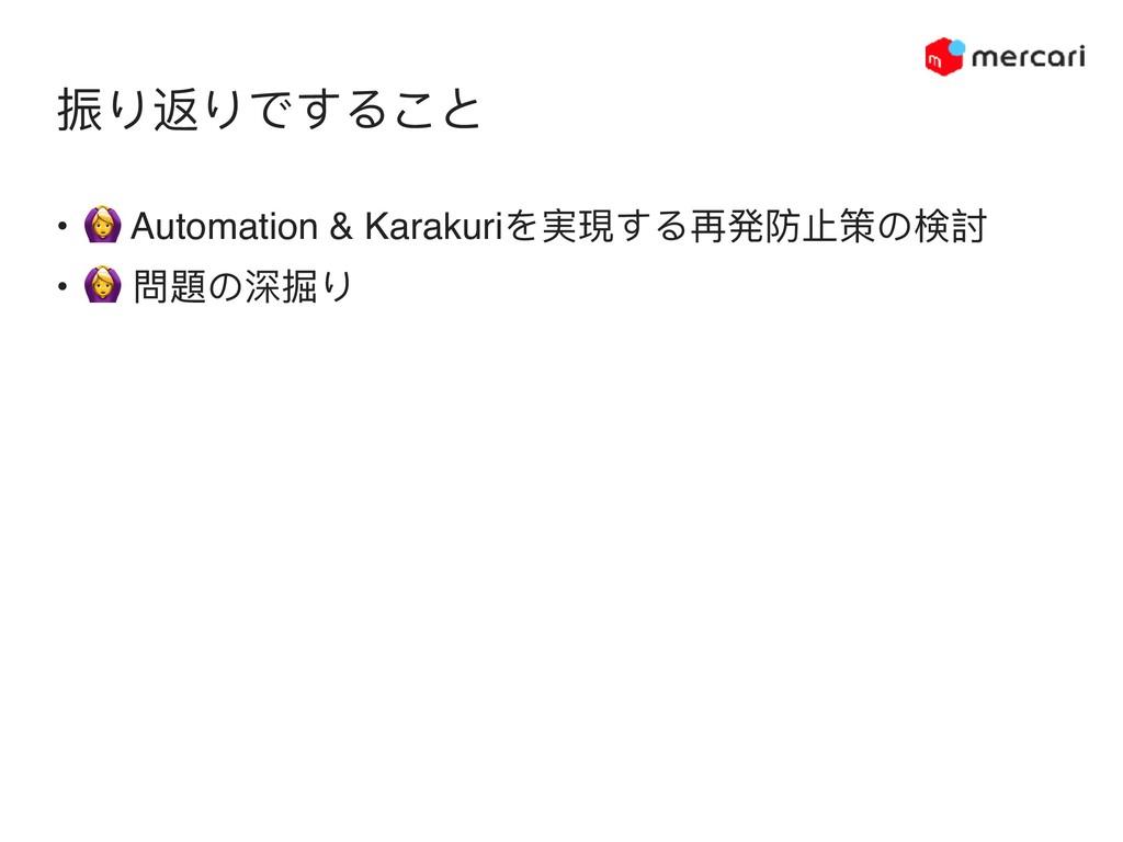 振り返りですること •  Automation & Karakuriを実現する再発防⽌止策の検...