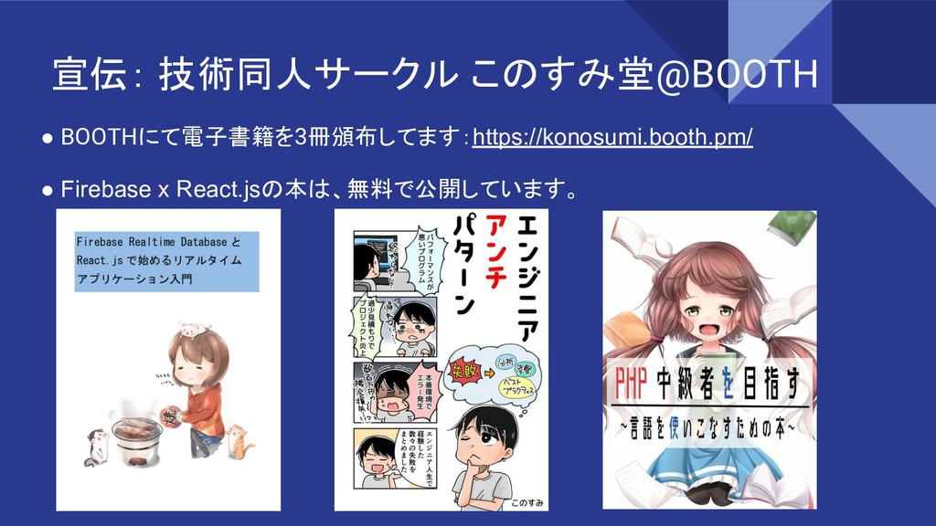 宣伝: 技術同人サークル このすみ堂@BOOTH ● BOOTHにて電子書籍を3冊頒布してます...