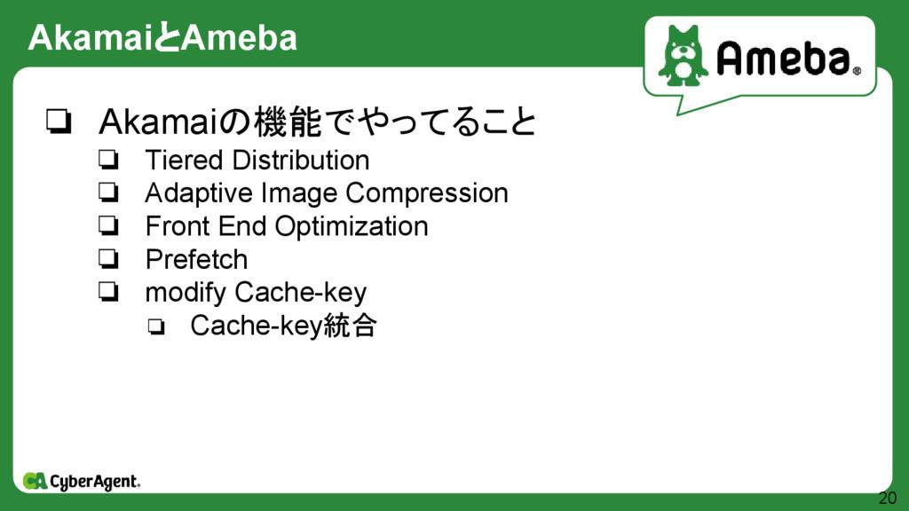AkamaiとAmeba 20 ❏ Akamaiの機能でやってること ❏ Tiered Dis...