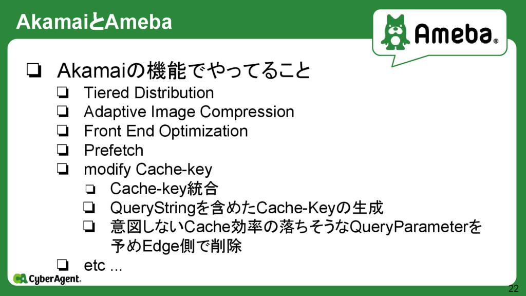 AkamaiとAmeba 22 ❏ Akamaiの機能でやってること ❏ Tiered Dis...