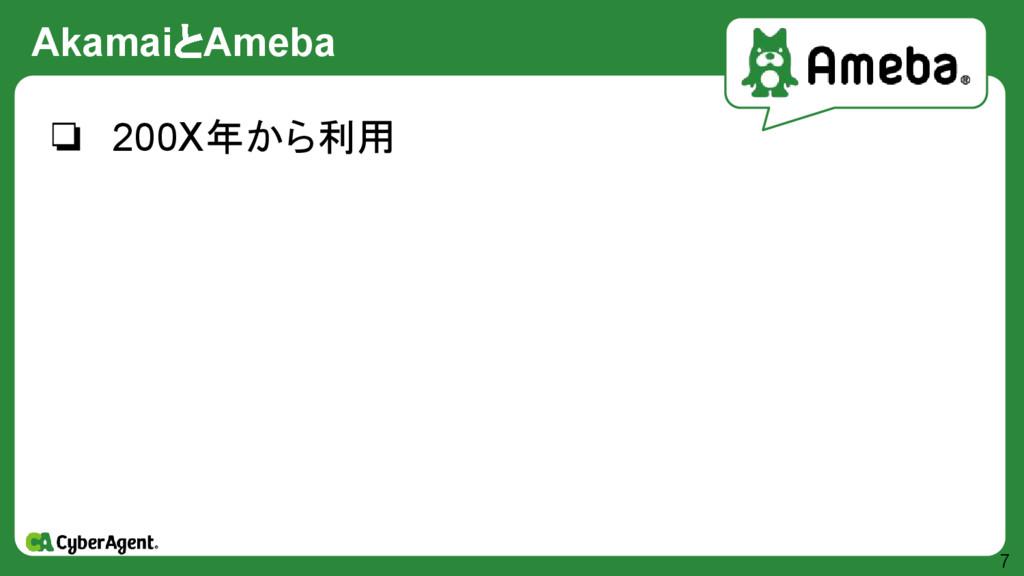 AkamaiとAmeba 7 ❏ 200X年から利用
