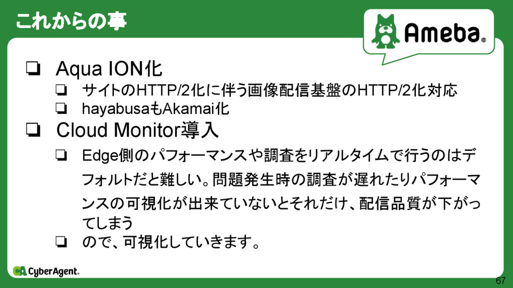 これからの事 67 ❏ Aqua ION化 ❏ サイトのHTTP/2化に伴う画像配信基盤のHT...