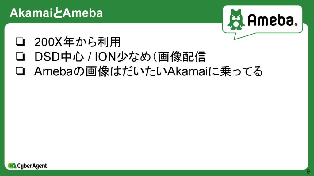 AkamaiとAmeba 9 ❏ 200X年から利用 ❏ DSD中心 / ION少なめ(画像配...