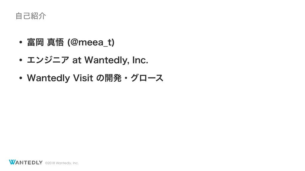©2018 Wantedly, Inc. w Ԭਅޛ !NFFB@U  w ΤϯδχΞ...