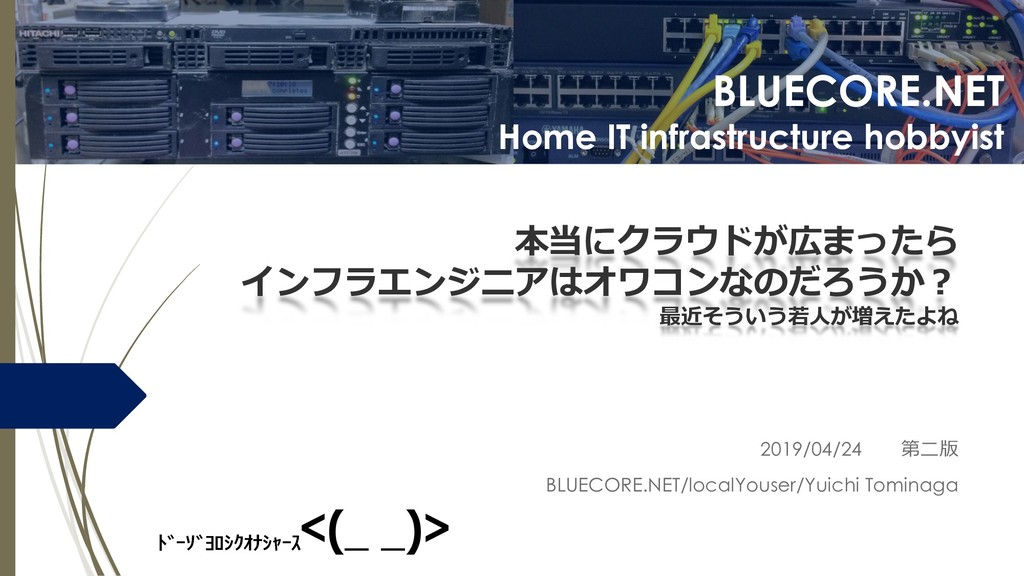 BLUECORE.NET Home IT infrastructure hobbyist 本当...