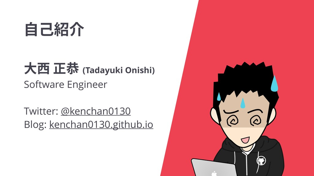 㣐銮姻䛾 (Tadayuki Onishi) Software Engineer Twitt...