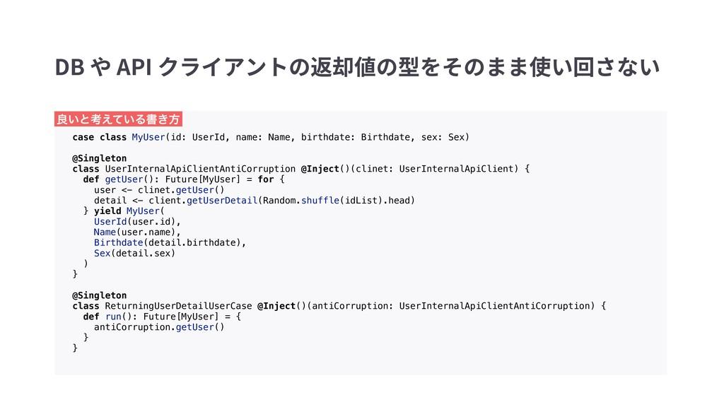 case class MyUser(id: UserId, name: Name, birth...