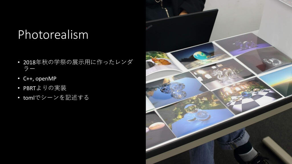 Photorealism • 2018年秋の学祭の展示用に作ったレンダ ラー • C++, o...