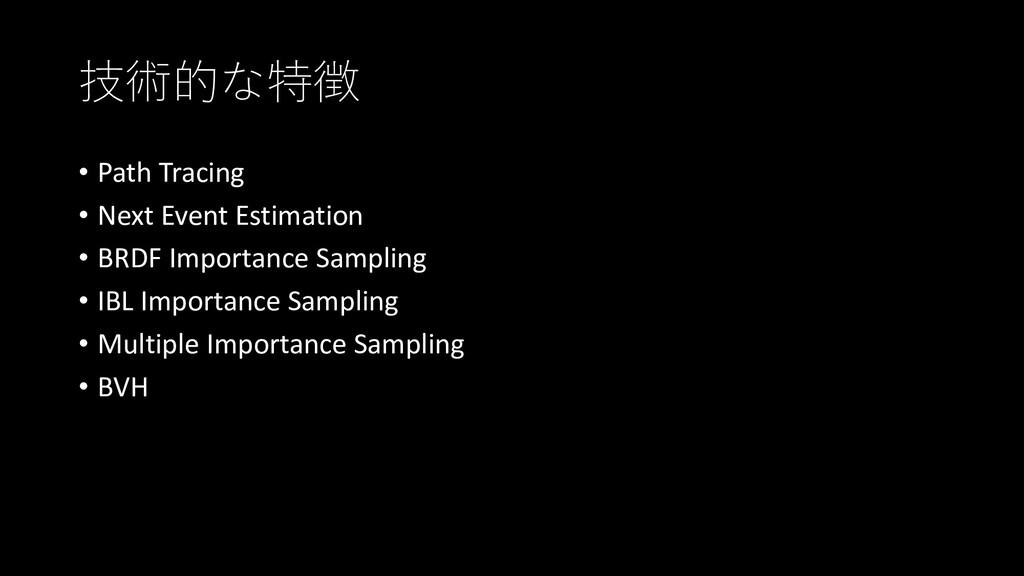 技術的な特徴 • Path Tracing • Next Event Estimation •...