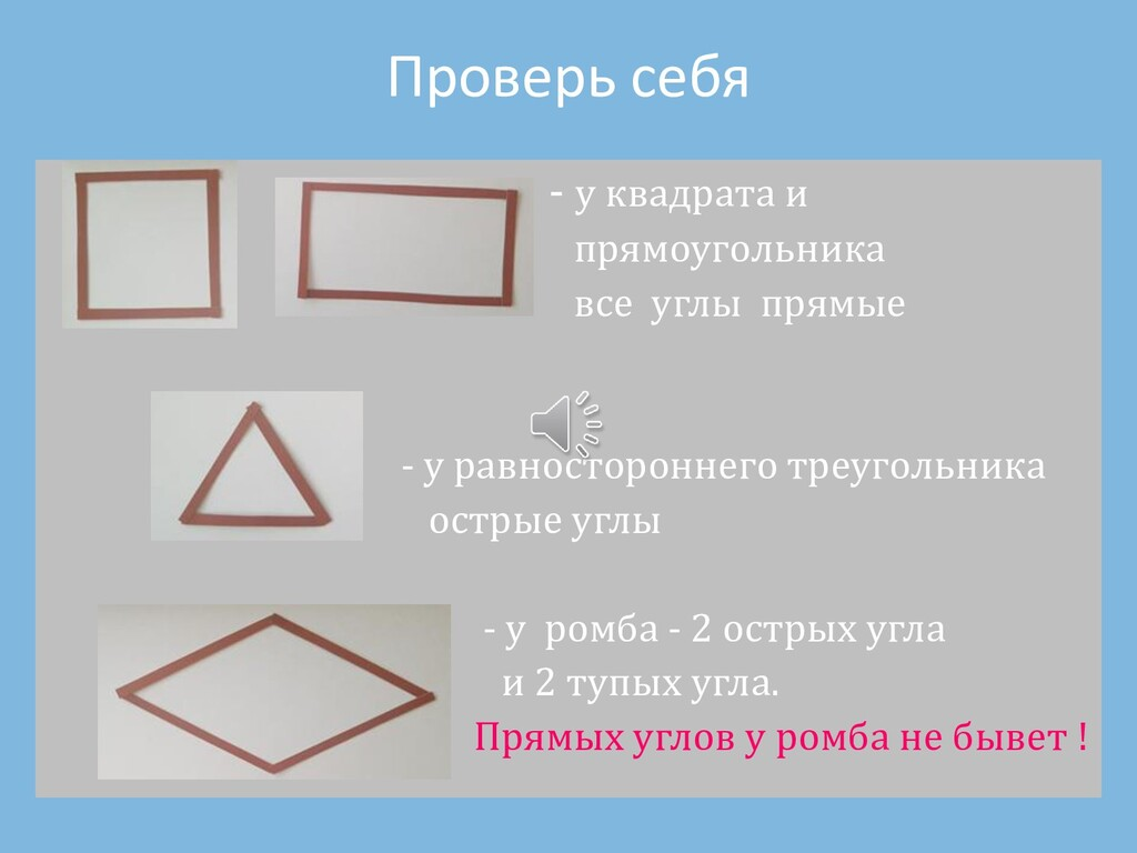 Проверь себя - у квадрата и прямоугольника все ...