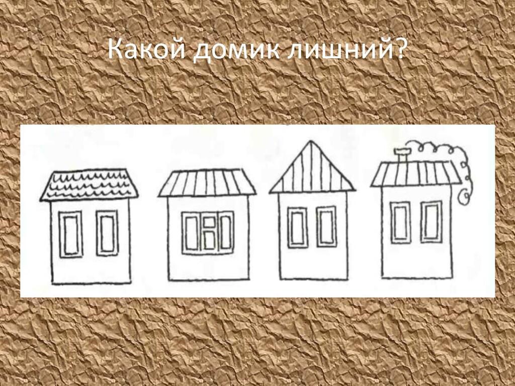 Какой домик лишний?