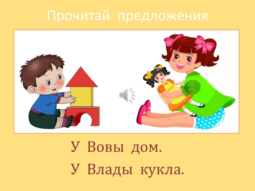 Прочитай предложения У Вовы дом. У Влады кукла.
