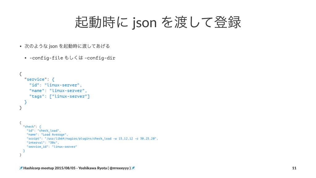 """ىಈʹ!json!Λͯ͠ొ • ͷΑ͏ͳ""""json""""Λىಈʹͯ͋͛͠Δ • -co..."""