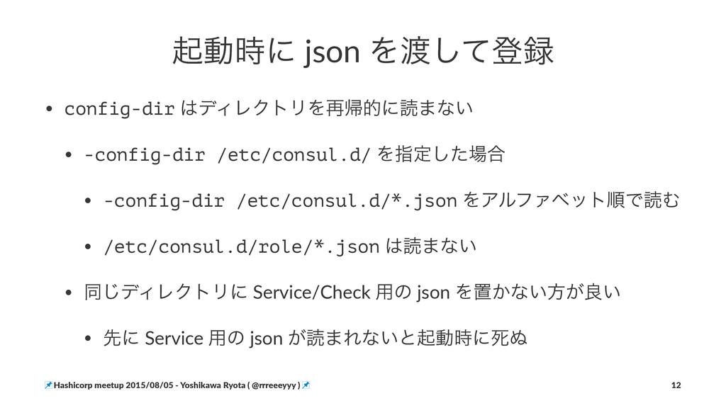 """ىಈʹ!json!Λͯ͠ొ • config-dir""""σΟϨΫτϦΛ࠶ؼతʹಡ·ͳ͍ ..."""