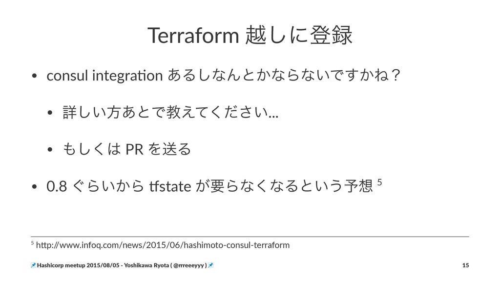 Terraform(ӽ͠ʹొ • consul(integra/on(͋Δ͠ͳΜͱ͔ͳΒͳ͍...