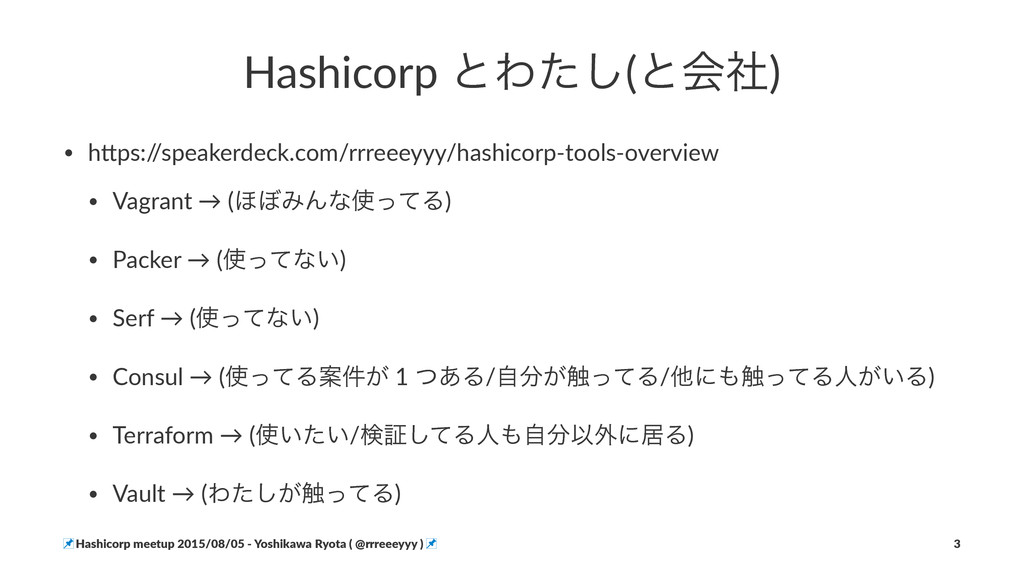 Hashicorp*ͱΘͨ͠(ͱձࣾ) • h#ps:/ /speakerdeck.com/r...