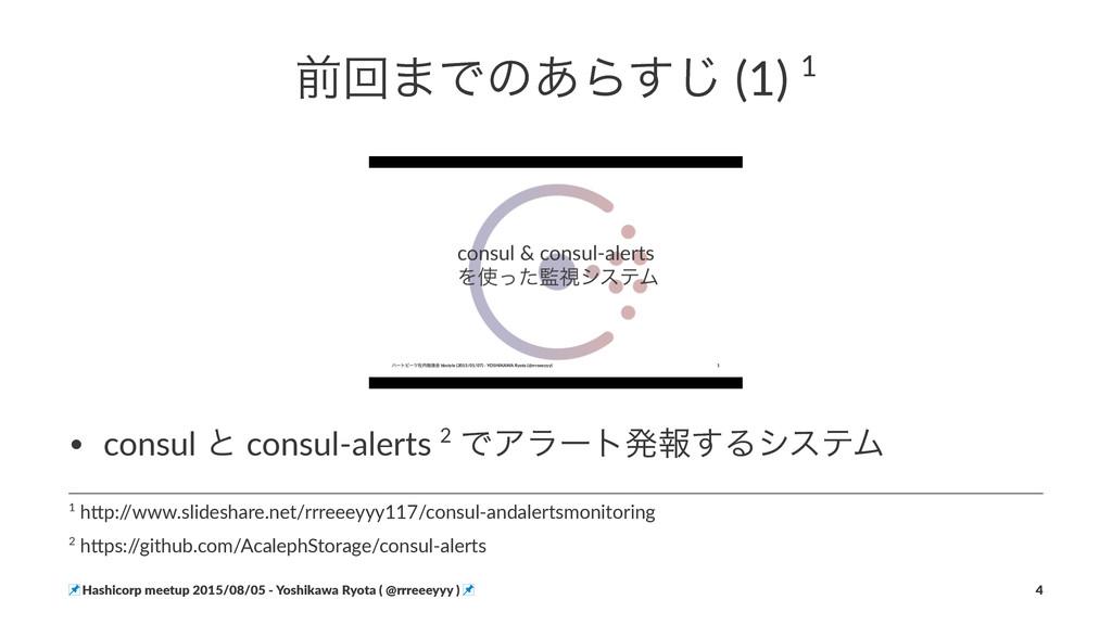 લճ·Ͱͷ͋Β͢͡!(1)!1 • consul(ͱ(consul)alerts(2(ͰΞϥʔ...