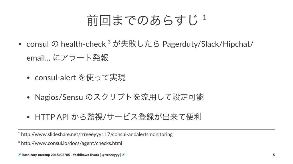 લճ·Ͱͷ͋Β͢͡!1 • consul(ͷ(health-check(3(͕ࣦഊͨ͠Β(Pa...