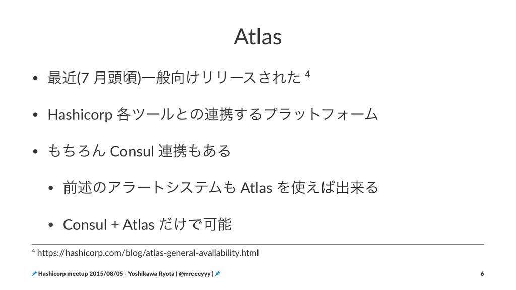 Atlas • ࠷ۙ(7$݄಄ࠒ)Ұൠ͚ϦϦʔε͞Εͨ$4 • Hashicorp$֤πʔϧ...