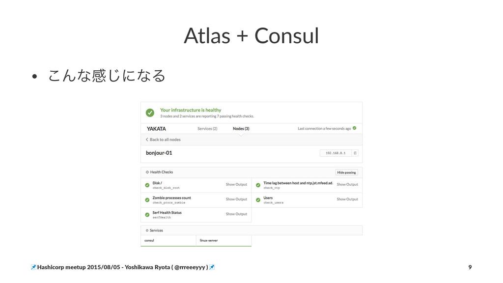 Atlas&+&Consul • ͜Μͳײ͡ʹͳΔ !Hashicorp!meetup!201...