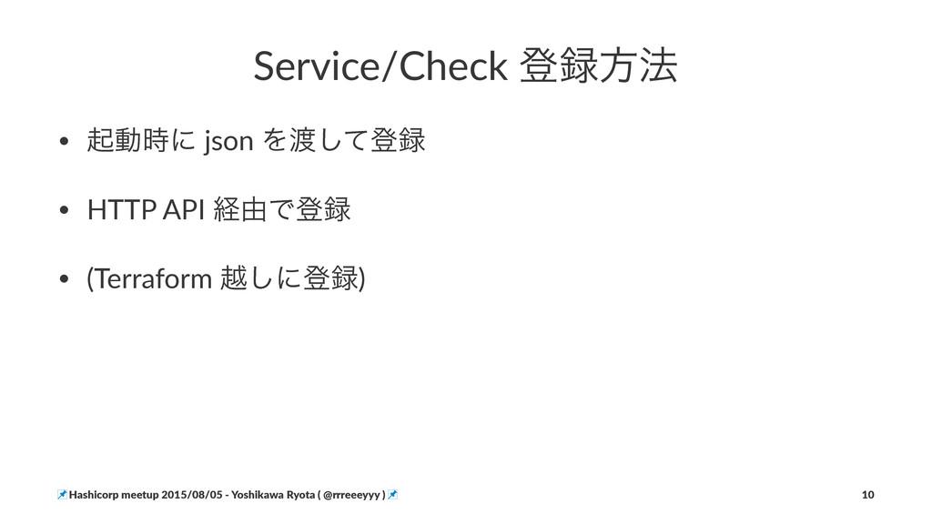 """Service/Check+ొํ๏ • ىಈʹ""""json""""Λͯ͠ొ • HTTP""""AP..."""