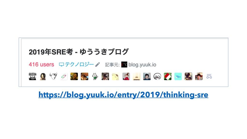 https://blog.yuuk.io/entry/2019/thinking-sre