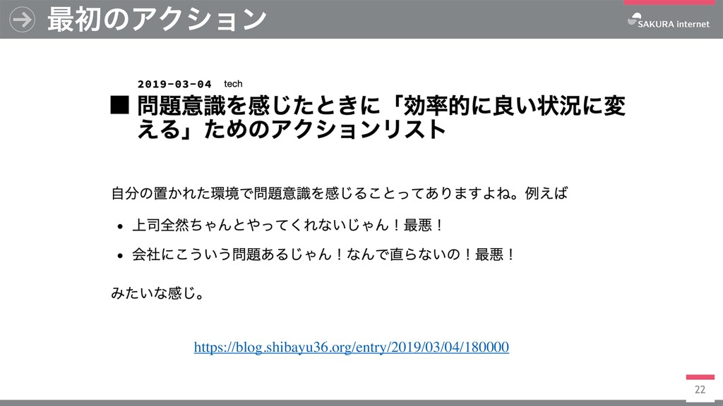 22 ࠷ॳͷΞΫγϣϯ https://blog.shibayu36.org/entry/20...